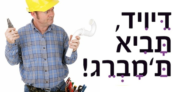 vocational-hebrew