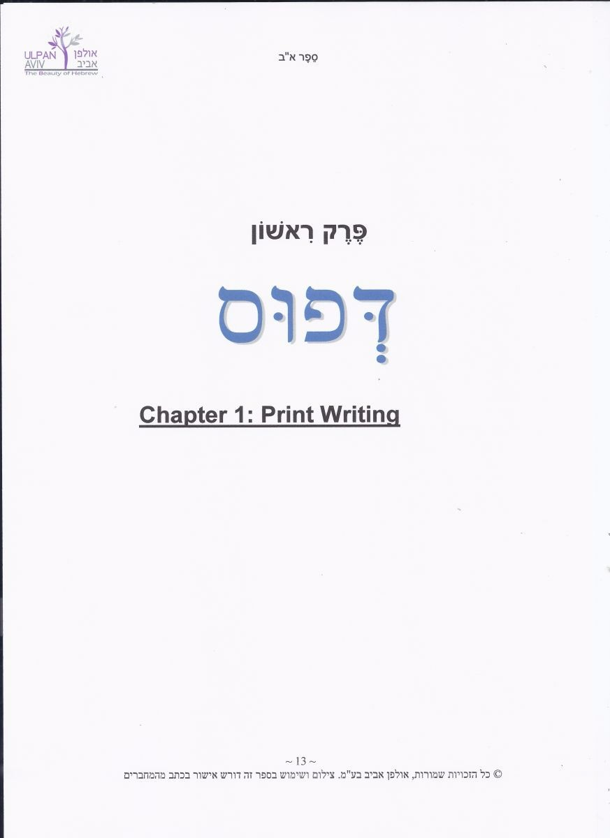 sefer_alef_bet_13