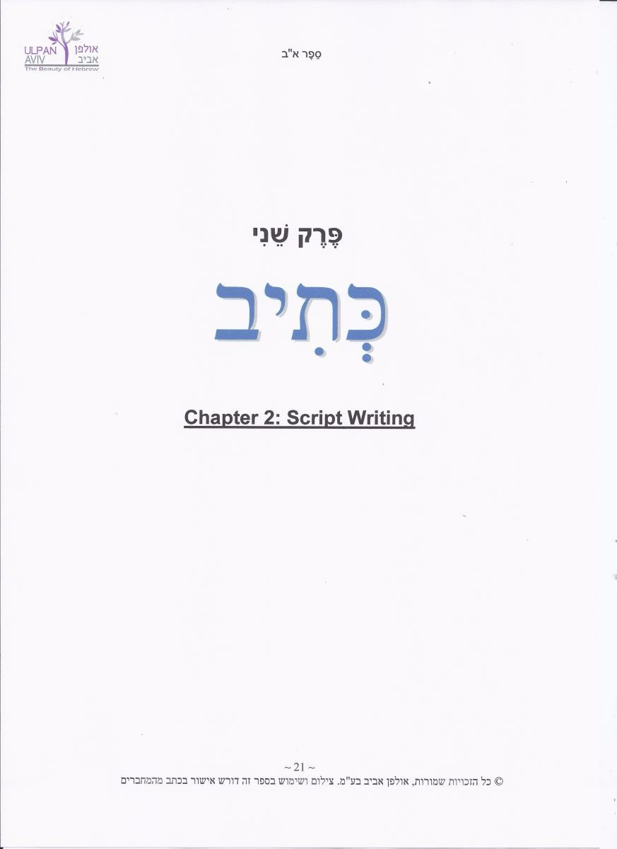 sefer_alef_bet_21