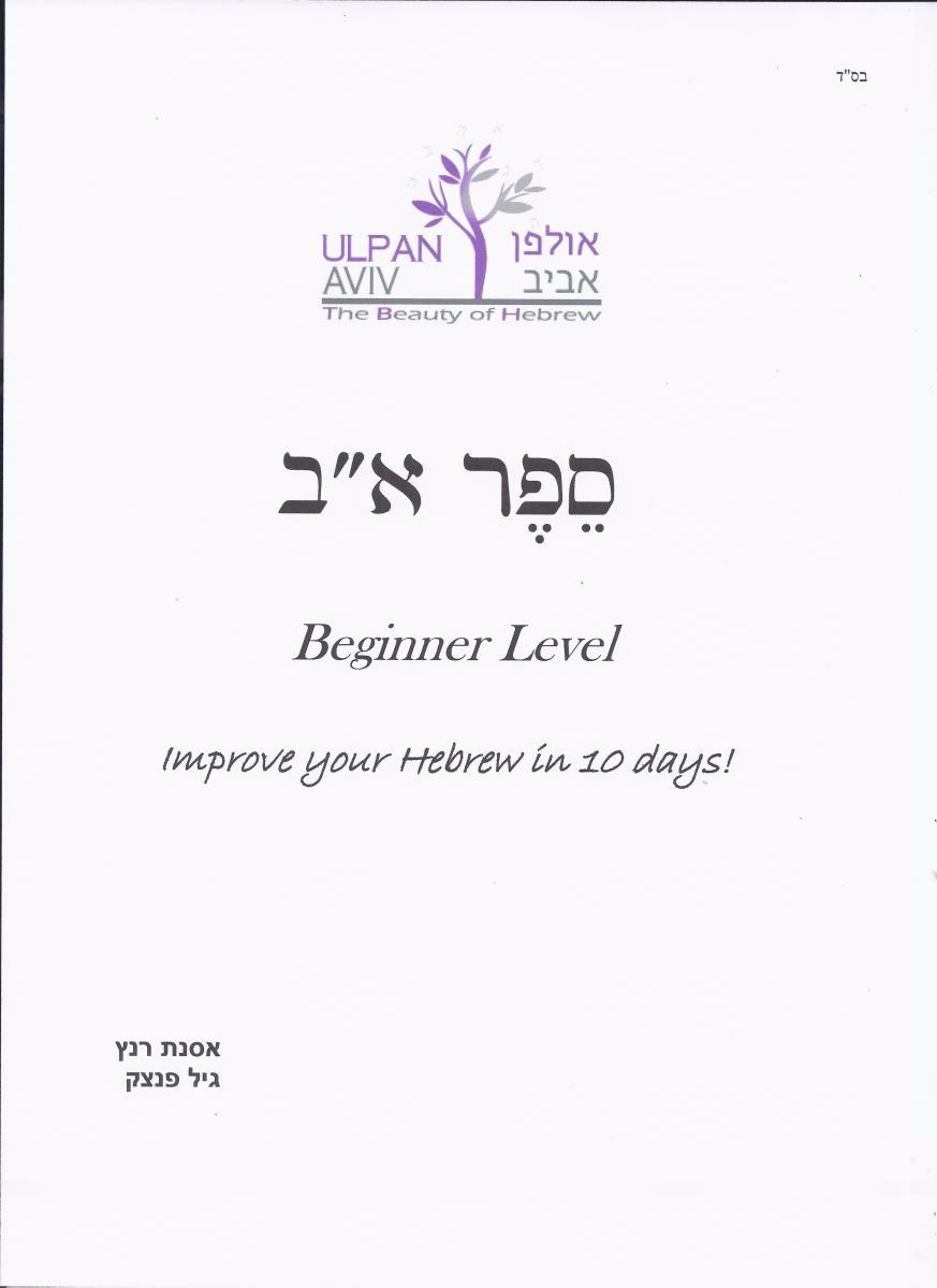 sefer_alef_bet_cover