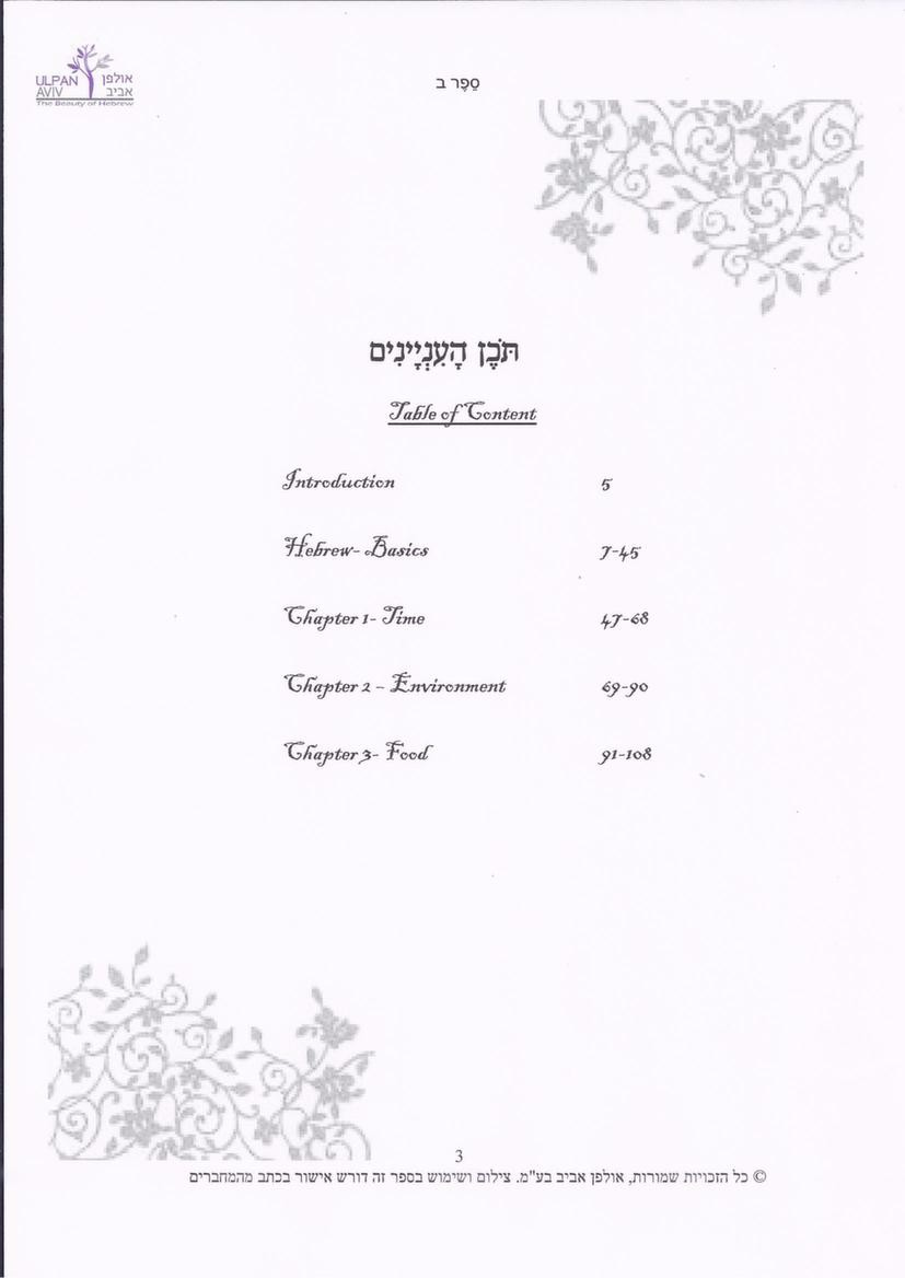 sefer_bet_3