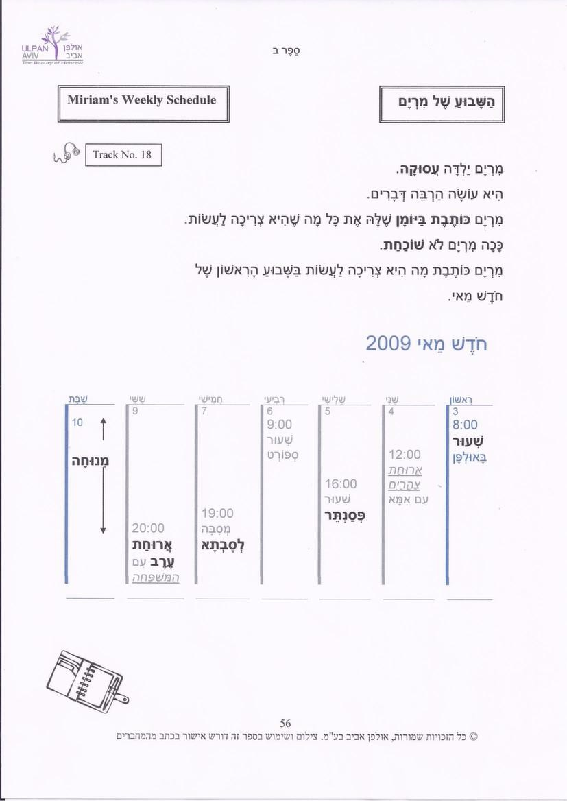 sefer_bet_56