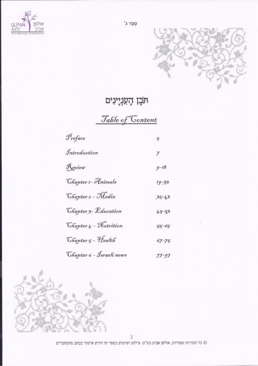sefer_gimel_3