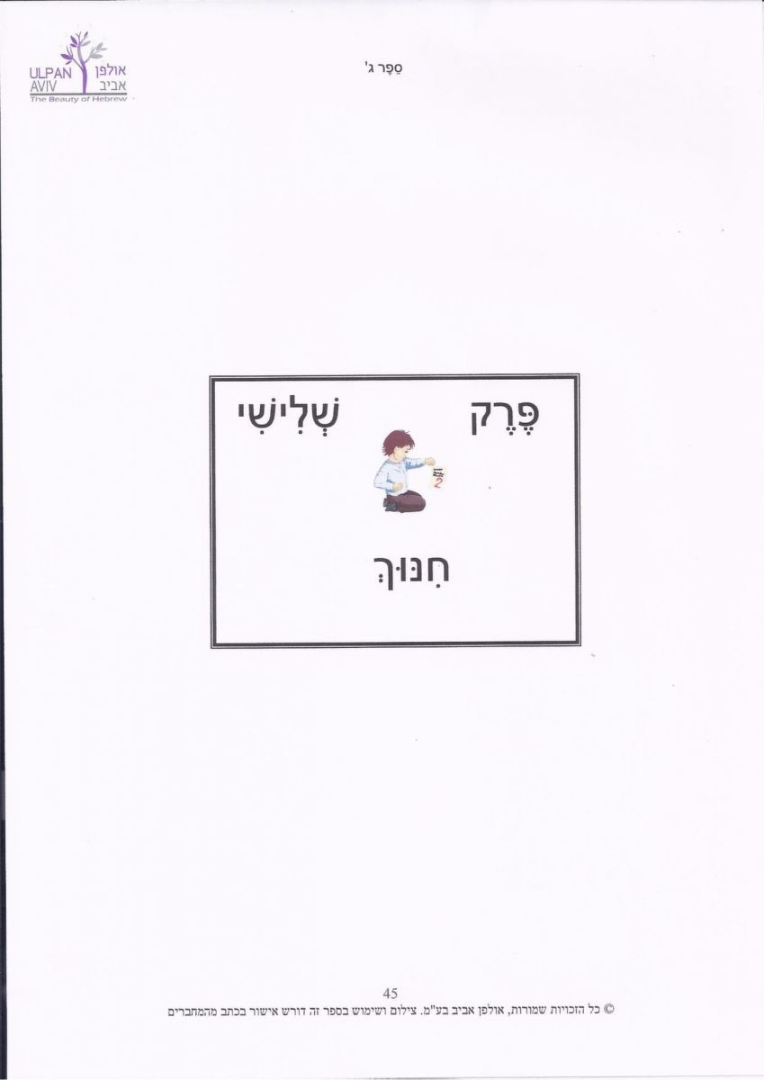 sefer_gimel_45