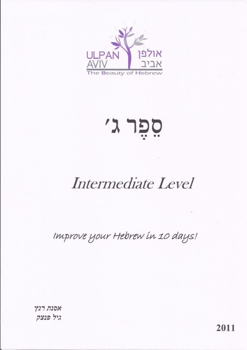 sefer_gimel_cover